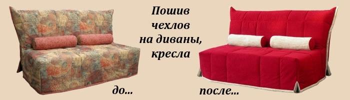 Сшить чехол на диван без подлокотников выкройки